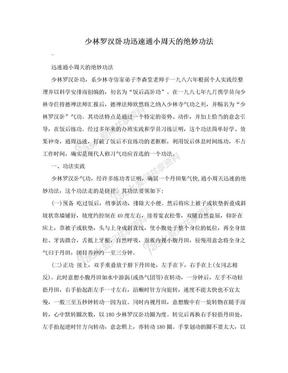 少林罗汉卧功迅速通小周天的绝妙功法.doc