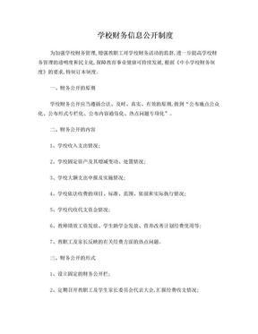 学校财务信息公开制度.doc