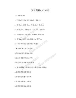 六年级语文复习资料(九).doc