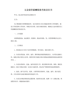 储运部薪酬绩效考核方案.doc