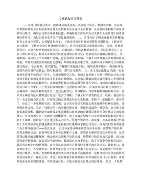 专业认知实习报告.docx