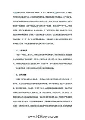 2015考研政治史纲复习指导与学科脉络梳理.pdf