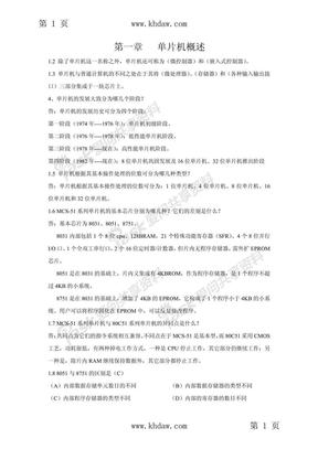单片机原理及应用(张毅刚版)课后习题答案.pdf