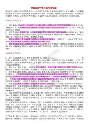 研究生如何阅读文献.pdf