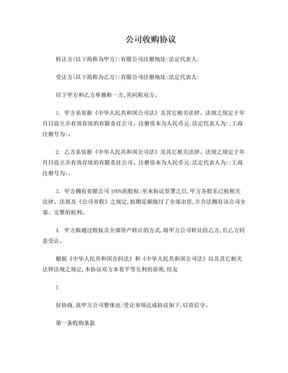 有限公司公司收购协议.doc