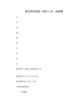 主体结构验收自评报告2.doc