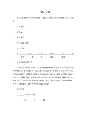 大学毕业公司实习证明模板(免费).doc