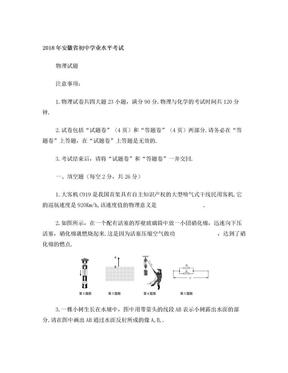 安徽省2018年中考物理试题及答案.doc