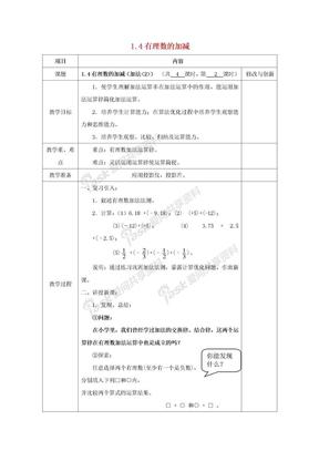 七年级数学上册1.4有理数的加减加法2教案新版沪科版.docx