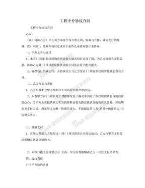 工程中介协议合同.doc