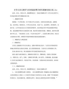 小学古诗文教学与经典诵读整合研究课题实验方案.doc.doc