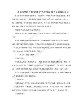 永乐宫壁画《朝元图》的色彩构成_经典名著赏析论文.doc