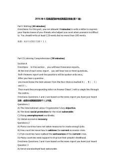 2016年6月大学英语四级真题第一套(修改版)