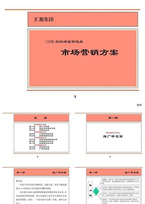 128ML双歧增殖保健品市场营销方案.ppt