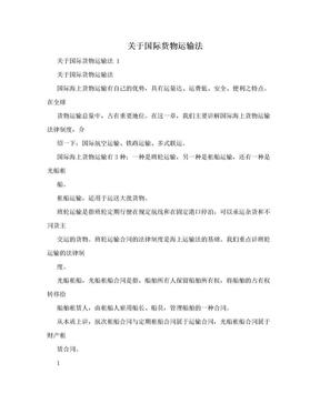 关于国际货物运输法.doc