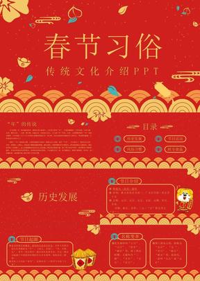 H094红色大气喜庆图文结合春节习俗主题班会节日介绍PPT模板