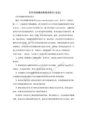 打针用盐酸丙帕他莫简介[必读].doc