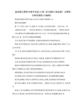 林武樟完整阳宅教学光盘34集 讲义颜仕(林武樟)-完整阳宅师资课程(可编辑).doc