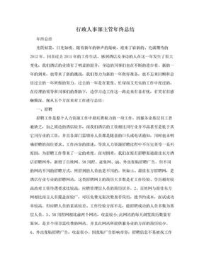 行政人事部主管年终总结.doc