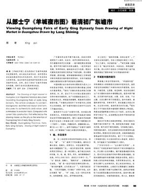 从郎士宁《羊城夜市图》看清初广东墟市.pdf