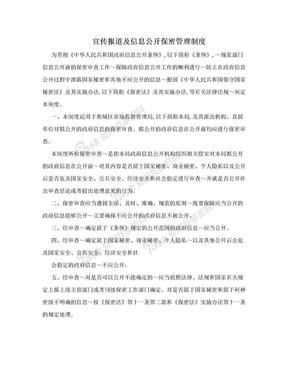宣传报道及信息公开保密管理制度.doc