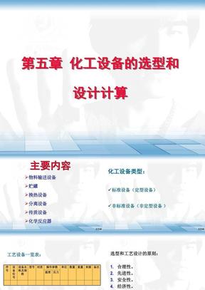 化工设备的选型和设计计算.ppt