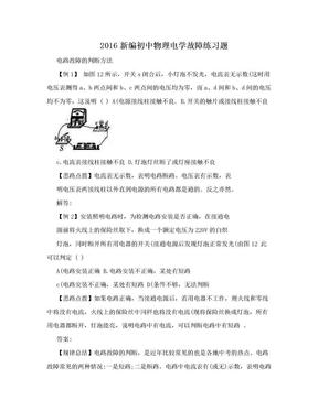 2016新编初中物理电学故障练习题.doc