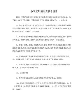小学五年级语文教学反思.doc