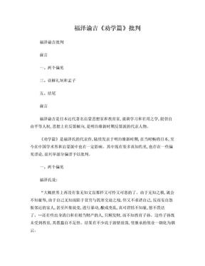 福泽谕吉《劝学篇》批判.doc