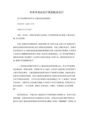 中共中央办公厅国务院办公厅关于切实维护农村妇女土地承包权益的通知(中办厅字〔2001〕9号,2001年5月8日.doc