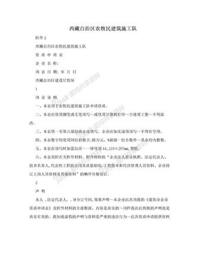 西藏自治区农牧民建筑施工队.doc