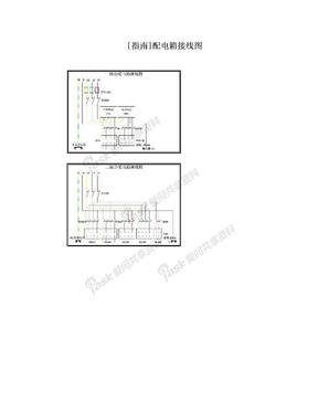 [指南]配电箱接线图.doc