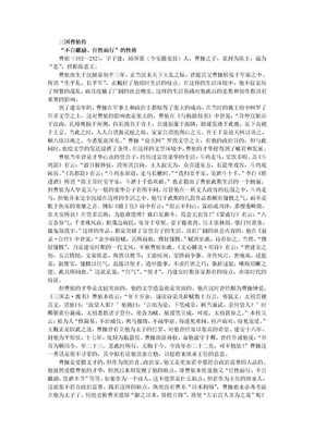 三国曹植传.doc