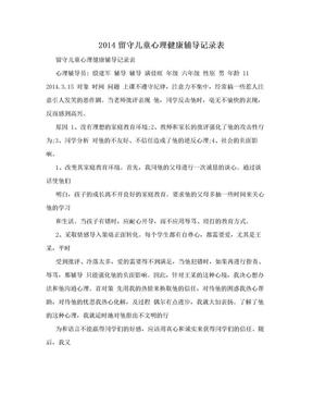 2014留守儿童心理健康辅导记录表.doc