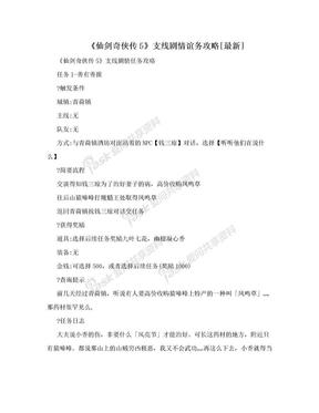 《仙剑奇侠传5》支线剧情谊务攻略[最新].doc