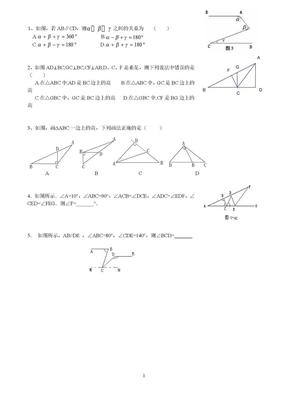 相交线与平行线练习题二.docx