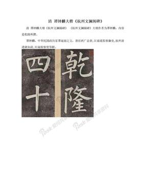 清 谭钟麟大楷《杭州文澜阁碑》.doc