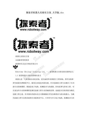 探索者机器人实验室方案_大学版.doc.doc