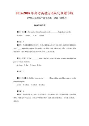 2014-2018年高考英语定语从句真题专练(含解析).docx
