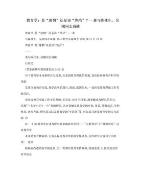 """教育学:是""""迷惘""""还是该""""终结""""?—兼与陈桂生、吴刚同志商榷.doc"""