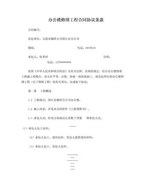 合同协议条款.doc