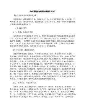 办公室副主任述职述廉报告2015.docx