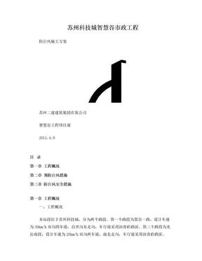 防台风施工方案.doc