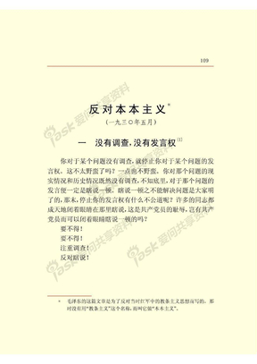 毛泽东:反对本本主义.pdf