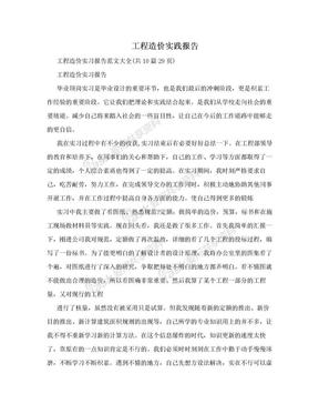工程造价实践报告.doc
