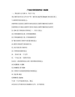 广东省计算机等级考试一级试题.docx