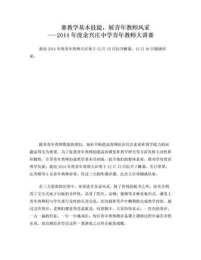 青年教师大奖赛新闻稿.doc