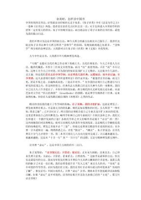 余英时:怎样读中国书.doc
