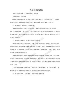 角的分类评课稿.doc