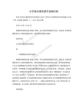 小学体育课堂教学案例分析.doc